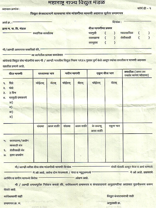 Application Form D 1 Maharashtra State Electricity